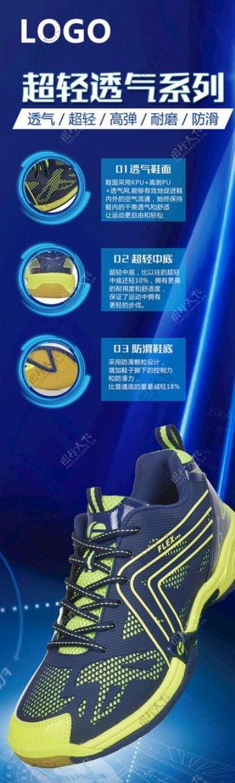 运动鞋易拉宝X展架图片