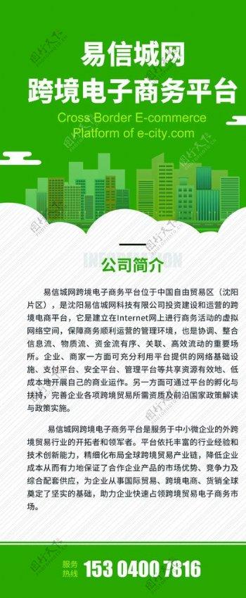 绿色易拉宝模板图片