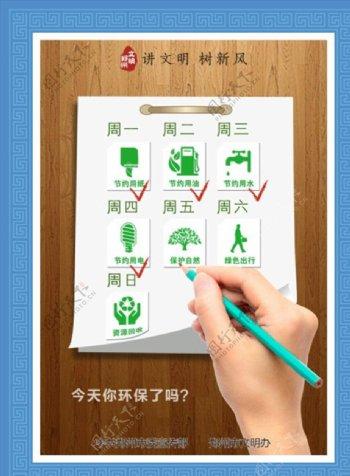 环保日记图片