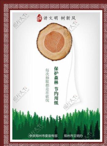 保护森林图片