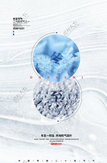 冬至冬至宣传册冬至展板冬图片