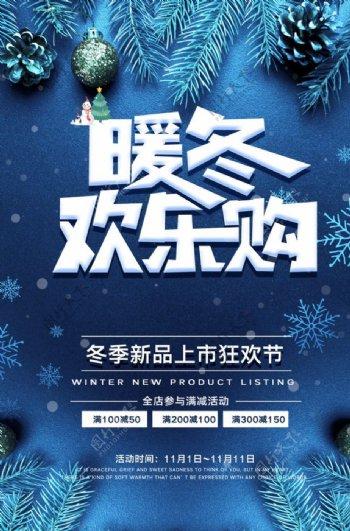 冬季促销海报图片