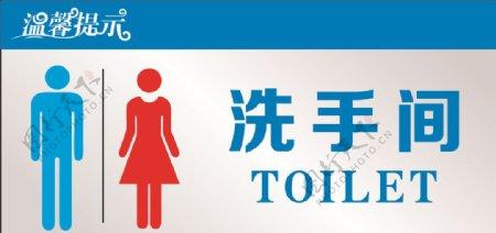 洗手间男女洗手间图片
