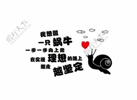 我想做一只蜗牛图片