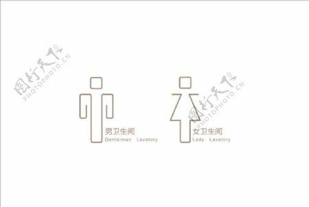 卫生间男女图标图片