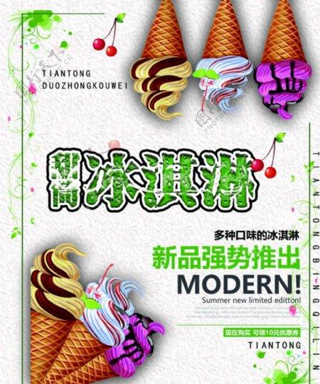 甜尚冰淇淋图片