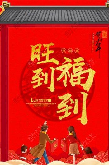 牛年春节手机H5海报图片