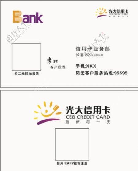 光大银行信用卡名片图片