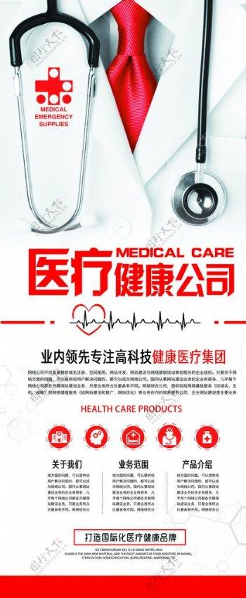医疗健康公司图片