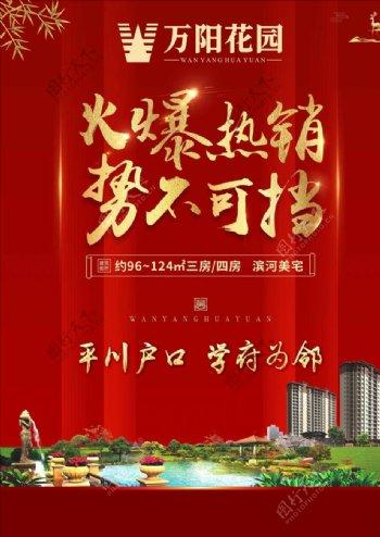 新中式地产传单图片