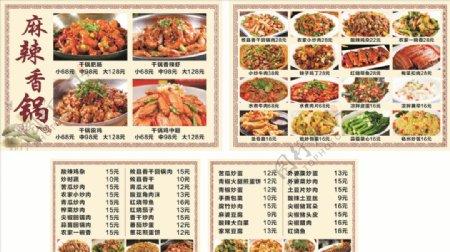 餐饮菜单图片