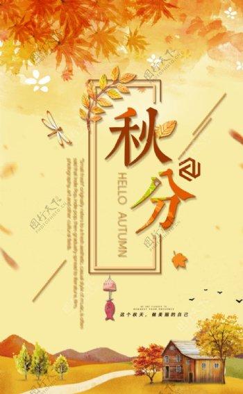 秋分海报图片