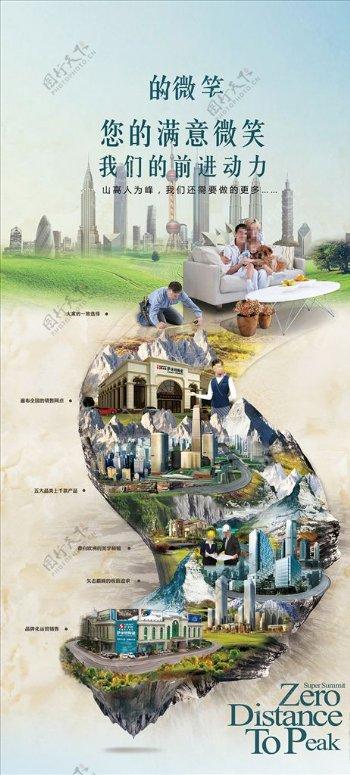 公司合成分层海报图片
