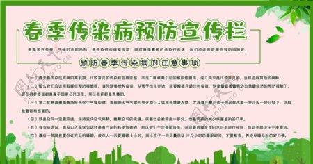 春季传染病预防宣传栏图片