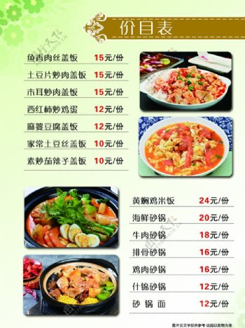 价目表餐饮火锅店蛋糕店图片