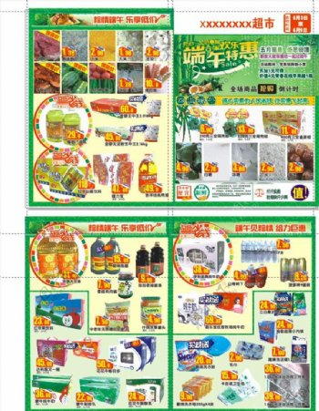 超市端午节传单图片