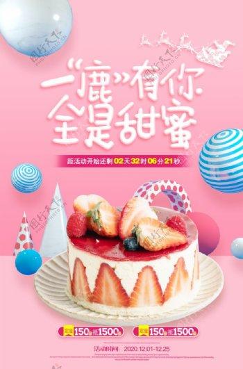蛋糕海报图片