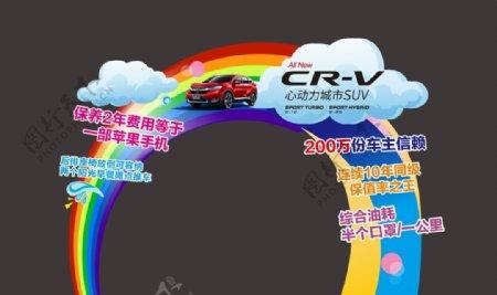 彩虹拱门图片