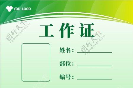 绿色简约医疗工作证图片