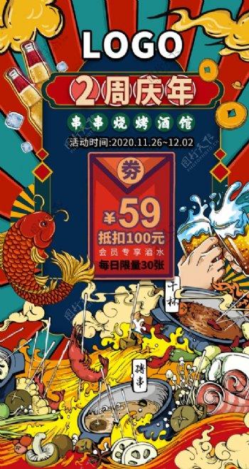 串串火锅啤酒周年庆图片