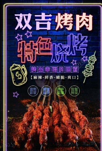 烧烤海报图片