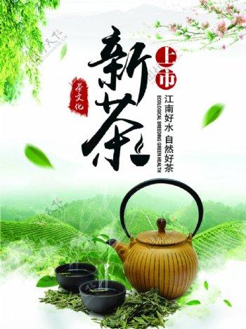 茶道茶文化茶叶素材采茶图片