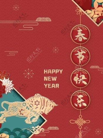 祝福员工春节快乐图片