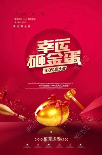 红色大气幸运砸金蛋活动海报设计图片