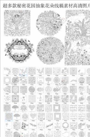 曼陀罗花纹秘密花园系列图片