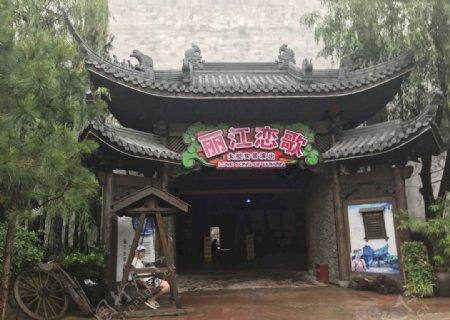 杭州宋城丽江恋歌图片