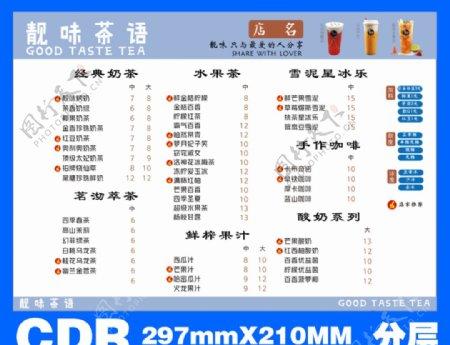 奶茶饮料价格A4排版CDR图片