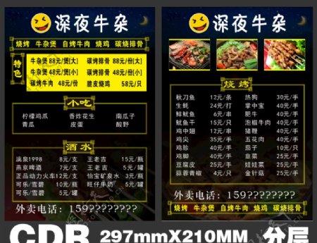 黑暗系夜市菜单A4分层CDR图片