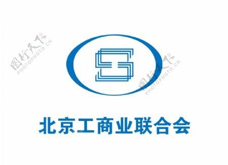 北京工商业联合会图片