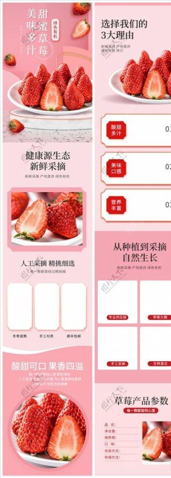 原创微立体粉色草莓水果详情描述图片