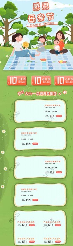 简约绿色小清新促销购物节首页图片