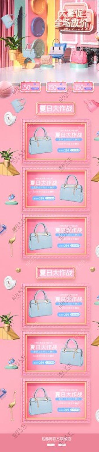 淘宝粉色小清新化妆品促销首页图片