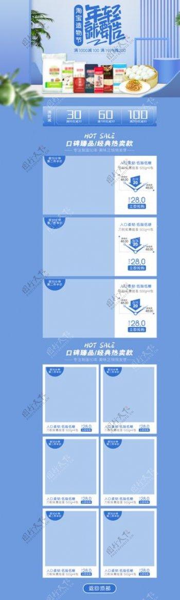简约大气蓝色促销页面设计图片