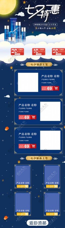 简约大气七夕促销活动首页设计图片