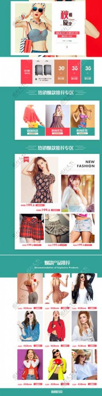 简约购物节女装促销首页设计图片