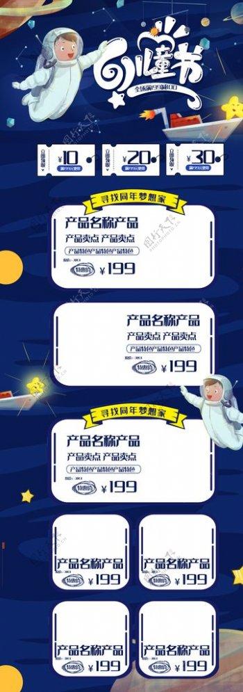 淘宝小清新促销活动首页设计图片