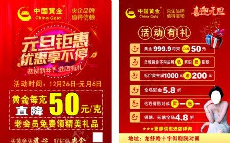 中国黄金元旦优惠单页图片