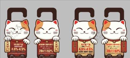 招财猫挂牌门卡图片