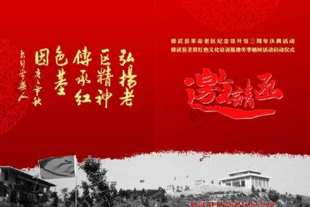红色纪念馆邀请函图片