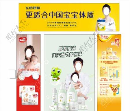 母婴产品海报图片