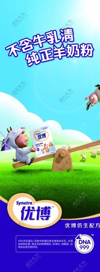 牛奶展架图片