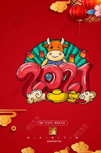 2021牛年大吉图片