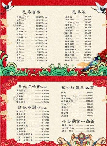国风菜单图片