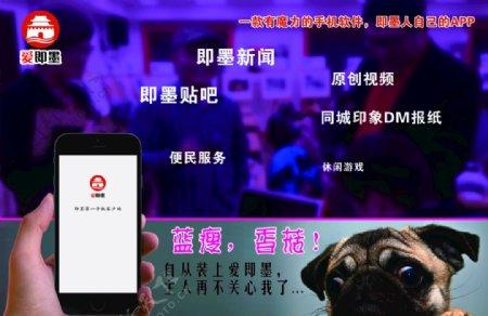 手机APP横版彩页商务图片