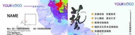 艺术教育名片卡片图片