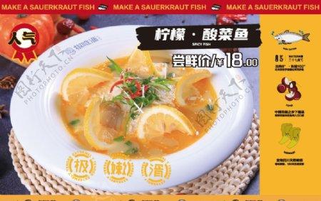 柠檬酸菜鱼图片